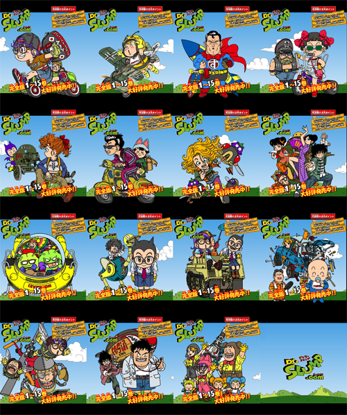 drslump_cover.JPG