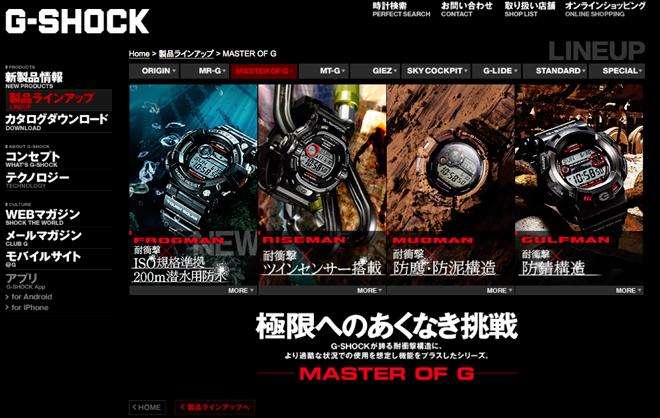 gshock_master_g.jpg